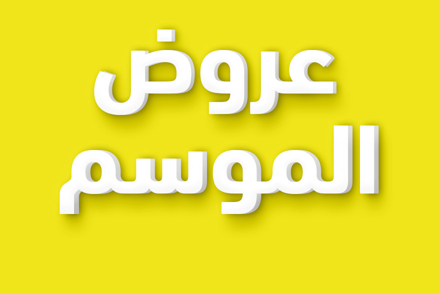 تخفيضات دبي، ابوظبي، الامارات