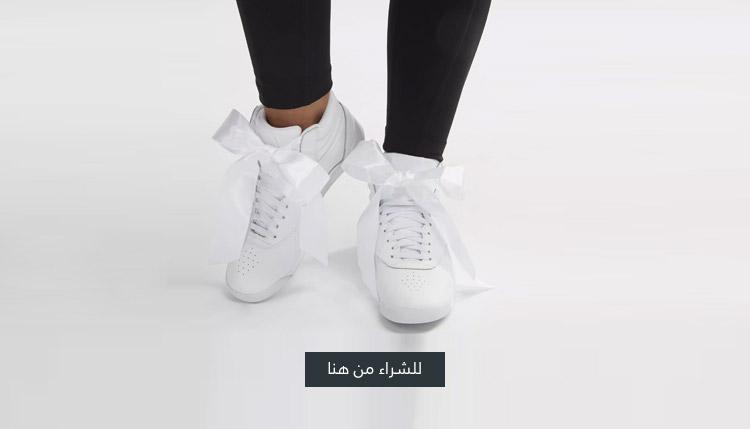 حذاء فري-ستايل ساتين بو العالي من ريبوك