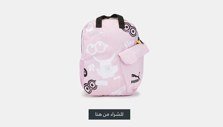 حقيبة الظهر مينيونز من بوما للاطفال